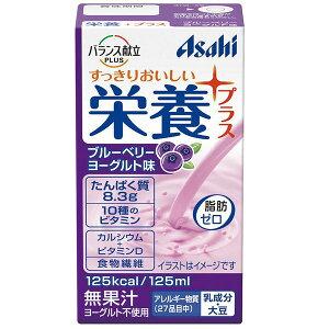 バランス献立PLUS 栄養プラス ブルーベリーヨーグルト味 125mL (栄養機能食品) 【 アサヒグループ食品 バランス献立 】[ 介護用品 介護食 介護食品 ユニバーサルフード 栄養補助 とろみ やわ