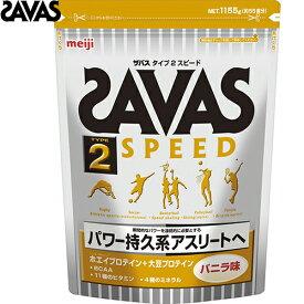 ザバス タイプ2 スピード バニラ味 1155g 【 明治 SAVASザバス 】[ スポーツ サプリメント トレーニング エネルギー補給 プロテイン アミノ酸 ]