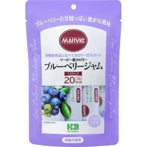 マービー 低カロリー ブルーベリージャム スティックタイプ 13g×10本 ( H+Bライフサイエンス マービー ) [ ダイエット バランス栄養食 砂糖 甘さ控えめ 低カロリー カロリーコントロール 健