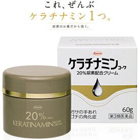 興和新薬 ケラチナミンコーワ 20%尿素配合クリーム 60g (第3類医薬品)