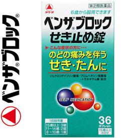武田薬品工業 ベンザブロックせき止め錠 36錠 (指定第2類医薬品)