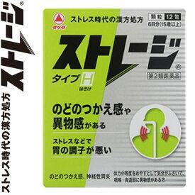 武田薬品工業 ストレージタイプH 12包 ( 第2類医薬品 )