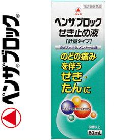 武田薬品工業 ベンザブロック せき止め液 80mL (指定第2類医薬品)