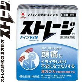 武田薬品工業 ストレージ タイプZK 24包 ( 第2類医薬品 )