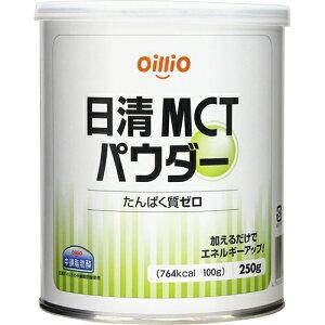 日清MCT パウダー 250g 【 日清オイリオ 】[ 介護食品 ユニバーサルフード 栄養補助 やわらか食 おいしい ]