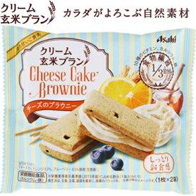 クリーム玄米ブラン チーズのブラウニー 1枚x2袋 (栄養機能食品)(アサヒグループ食品 ダイエット バランス栄養食 低カロリー ヘルシー)