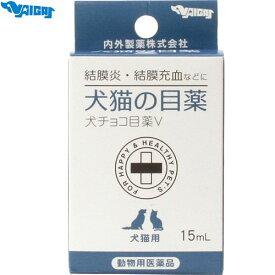 【送料無料】 犬チョコ目薬V 犬猫の目薬 15mL ( 内外製薬 ) [ ペット 医薬品 サプリメント ]