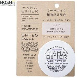 ママバター フェイスパウダー クリア 8g ( ビーバイイー ママバター ) [ メーキャップ ファンデーション フェイスパウダー BBクリーム CCクリーム おすすめ ]