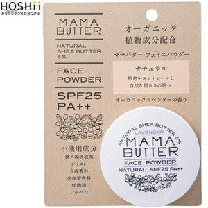 ママバター フェイスパウダー ナチュラル 8g ( ビーバイイー ママバター ) [ メーキャップ ファンデーション フェイスパウダー BBクリーム CCクリーム おすすめ ]
