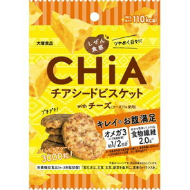 しぜん食感 CHiA チーズ 23g ( 大塚食品 ) [ ダイエット バランス栄養食 低カロリー ヘルシー ]