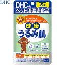 健康うるみ肌 犬用 60粒 ( DHC )