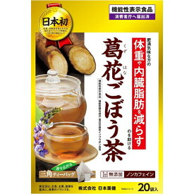 葛花ごぼう茶 20包 ( 機能性表示食品 日本薬健 )