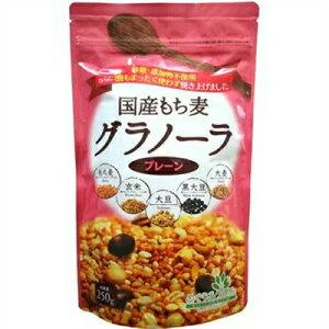 国産もち麦グラノーラ プレーン 250g ( 小川生薬 )