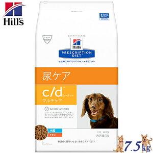 ヒルズ c/d マルチケア 尿ケア 小粒 チキン 犬 7.5kg (ヒルズ プリスクリプション・ダイエット c/d ドックフード 療養食)