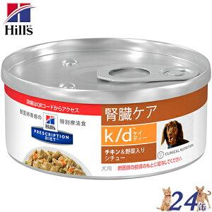 ヒルズ k/d 腎臓ケア チキン&野菜入りシチュー 缶 犬用 156g×24 ( プリスクリプション・ダイエット )
