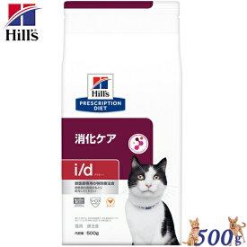 ヒルズ i/d 消化ケア チキン 猫 500g (ヒルズ プリスクリプション・ダイエット i/d キャットフード 療法食)