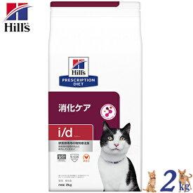ヒルズ i/d 消化ケア チキン 猫 2kg (ヒルズ プリスクリプション・ダイエット i/d キャットフード 療法食)