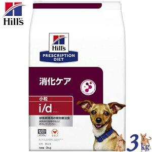 ヒルズ i/d 消化ケア 小粒 チキン 犬 3kg (ヒルズ プリスクリプション・ダイエット i/d ドックフード 療法食)