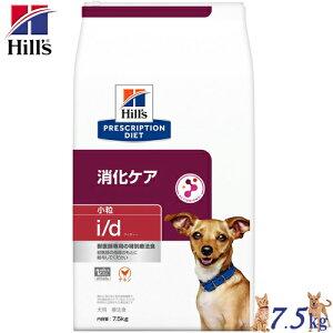 ヒルズ i/d 消化ケア 小粒 チキン 犬 7.5kg (ヒルズ プリスクリプション・ダイエット i/d ドックフード 療法食)