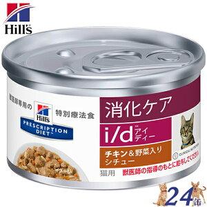ヒルズ i/d 消化ケア チキン&野菜入りシチュー 缶 猫用 82g×24 ( プリスクリプション・ダイエット )