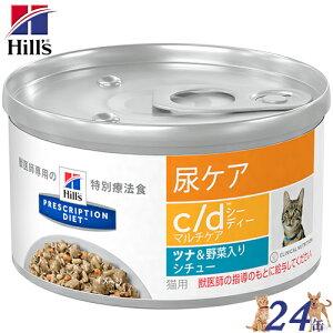 ヒルズ c/d マルチケア 尿ケア ツナ&野菜入りシチュー 缶 猫用 82g×24 ( プリスクリプション・ダイエット )