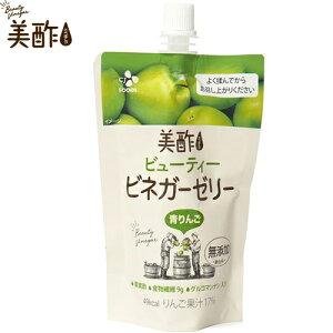 美酢 ビューティービネガーゼリー 青りんご 130mL *CJジャパン