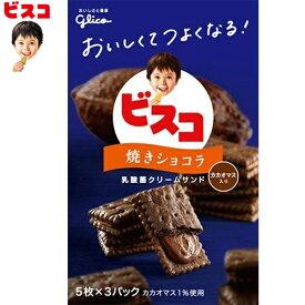 ビスコ 焼きショコラ 15枚 *江崎グリコ ビスコ