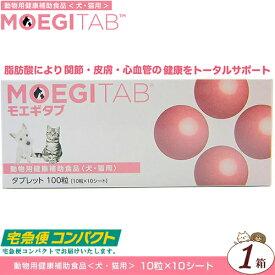 モエギタブ 犬猫用 100粒 (共立製薬 アンチノール 代替 モエギイガイ 関節 皮膚 心血管 腎臓 健康維持)
