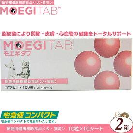モエギタブ 犬猫用 100粒×2個 (送料無料 共立製薬 アンチノール 代替 モエギイガイ 関節 皮膚 心血管 腎臓 健康維持)