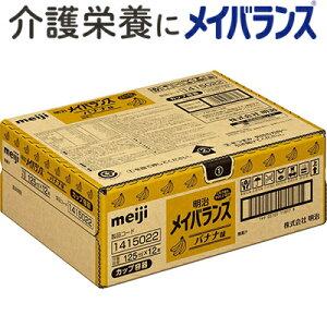 メイバランス Miniカップ バナナ味 125mL×12 (栄養機能食品) 【 明治 メイバランス 】[ 介護用品 介護食 介護食品 ユニバーサルフード 栄養補助 とろみ やわらかい おいしい おすすめ ]