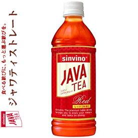 シンビーノジャワティストレート レッド 500mL×24 【 大塚食品 】[ 清涼飲料水 お茶飲料 おすすめ ]