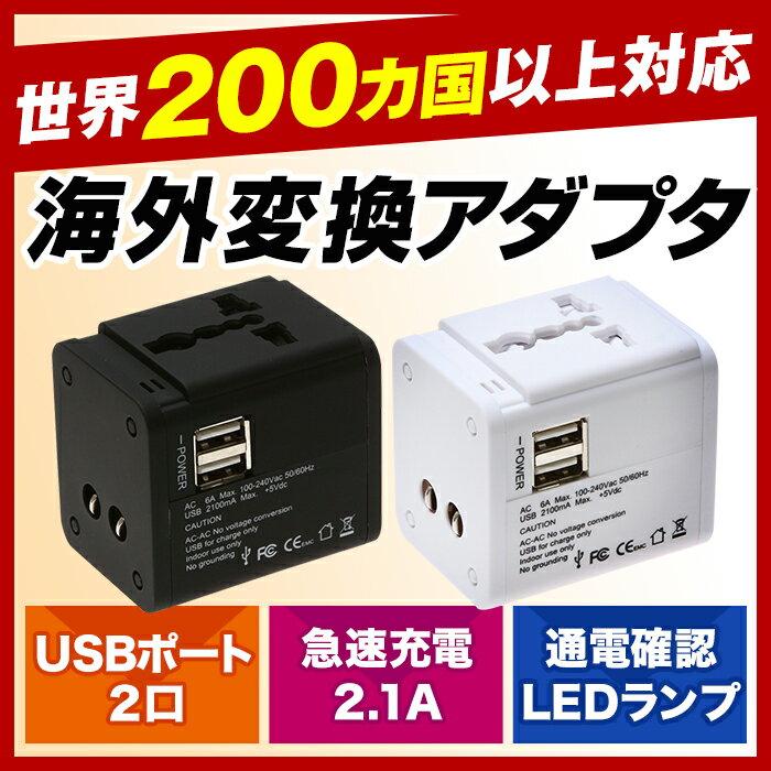 ADVANCE マルチ変換プラグ 海外旅行用 世界200ヶ国以上対応 USB2ポート付(合計2.1A)oタイプ cタイプ bf bfタイプ bタイプ 海外出張 海外旅行 旅行 便利グッズ グッズ マルチタイプ 海外 変換プラグ 変換アダプタ 電源プラグ USB TE-001 変圧機能はありません