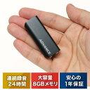 ボイスレコーダー 超小型 24時間連続録音 アドバンス ADVANCE 8GBメモリ 1年保証 小型 高音質 長時間 録音機 ボイスレ…