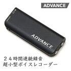 ボイスレコーダー 超小型 24時間連続録音 アドバンス ADVANCE 8GBメモリ 1年保証 小型 高音質 長時間 録音機 ボイスレコーダー ICレコーダー 送料無料 IC-001A(バージョンアップ版) 楽天ロジ コンビニ受取対応可能