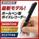 最新モデル ペン型 ボイスレコーダー アドバンス ADVANCE 12時間連続録音 8GBメモリ 1年保証 ペン ボールペン 多機能 小型 高音質 長時間 録音...