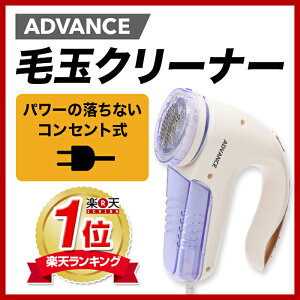ADVANCE毛玉クリーナーコンセント式メーカー1年保証けだまとり毛玉取り毛玉とり毛玉取り機毛玉取り器毛玉電動交流交流式コンセントPR-01