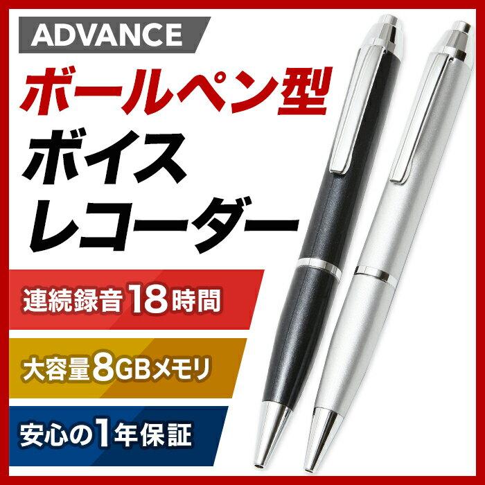 ボールペン型 ボイスレコーダー アドバンス ADVANCE 18時間連続録音 8GBメモリ 1年保証 ペン型 高音質 長時間 録音機 ICレコーダー 送料無料 IC-005