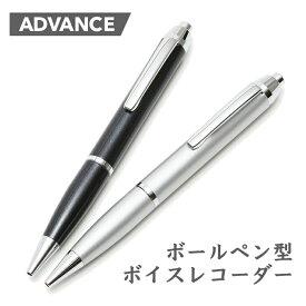 ボールペン型 ボイスレコーダー 18時間連続録音 アドバンス ADVANCE 8GBメモリ 1年保証 ペン型 高音質 長時間 録音機 ICレコーダー 楽天ロジ IC-005