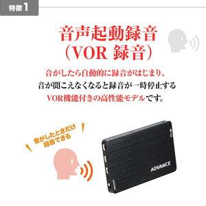高性能ボイスレコーダーアドバンスADVANCE仕掛け録音音声検知VOR機能70時間連続録音16GBメモリ1年保証小型高音質長時間録音機ICレコーダー送料無料IC-007