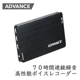 高性能 ボイスレコーダー 70時間連続録音 音声検知 アドバンス ADVANCE 仕掛け録音 音声感知 VOR機能 16GBメモリ 1年保証 小型 高音質 長時間 録音機 ICレコーダー 音声 感知 送料無料 IC-007 楽天ロジ