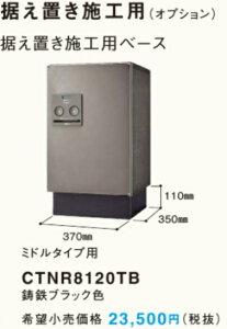 Panasonic宅配ボックス COMBOミドルタイプ据え置き施工ベース部材CTNR8120TB北海道・沖縄・離島は別途送料かかりますカラーブラックのみ