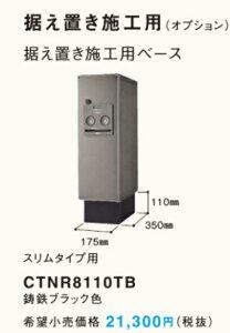 Panasonic宅配ボックス COMBOスリムタイプ据え置き施工ベース部材CTNR8110TB北海道・沖縄・離島は別途送料かかりますカラーブラックのみ