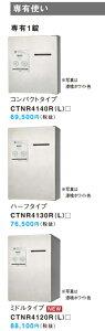 Panasonic集合宅配ボックスコンボメゾン占有使い占有1錠コンパクトタイプ CTNR4140R(L)北海道・沖縄・離島は別途送料かかりますオプション等はお問い合わせください