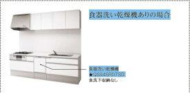 PANASONICシステムキッチンラクシーナ間口2700mm+食洗機 扉グレード10+シルバーストッカー メーカー希望小売価格\1,153,680- メーカー直送のため代引き不可