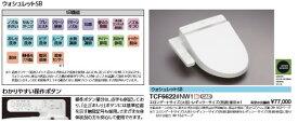 TOTOウォシュレットSB TCF6622 北海道沖縄及び離島は、別途送料かかります。