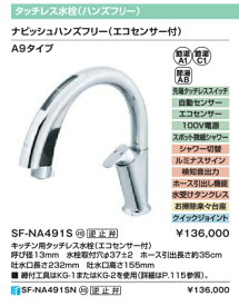 LIXIL キッチンタッチレス水栓 ナビッシュハンズフリー SF-NA491S 北海道・沖縄及び離島は別途送料かかります