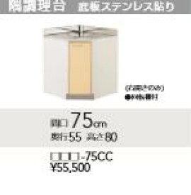 クリナップさくらコーナー調理台 K**-75CC 75x55x80cm 北海道・沖縄及び離島は、別途送料がかかります。