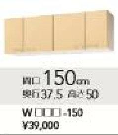 クリナップさくら吊戸棚 WK**-150 150x37.5x50cm 北海道・沖縄及び離島は、別途送料がかかります。