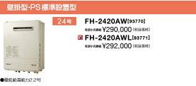 パロマガス風呂給湯器 24号オートタイプFH-2420AWメーカー直送便にてのお届けです北海道・沖縄及び離島は別途送料がかかります