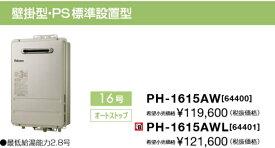 パロマ給湯器専用ガス給湯器20号PH-1615AWメーカー直送便にてのお届けです北海道・沖縄及び離島は別途送料がかかります